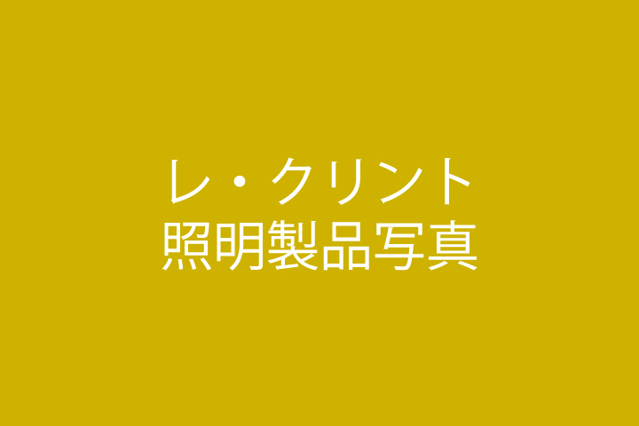 レ・クリント(3)